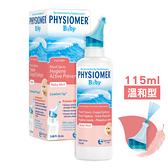 科瑪 舒喜滿洗鼻器 溫和型 內含潔潤液 115ml 專品藥局【2004490】