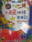 【書寶二手書T7/少年童書_ZFR】小精靈奇幻世界精緻繪本-小星星地球歷險記