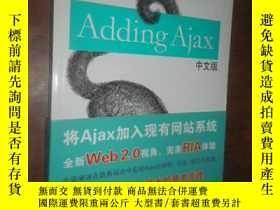 二手書博民逛書店Adding罕見Ajax中文版5633 (美)Shelley P