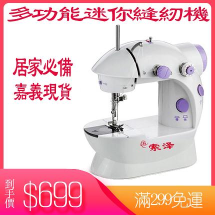 縫紉機 202型多功能電動縫紉機家用便攜式迷你mini sewing machine帶燈刀 現貨 快速出貨