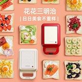 F17三明治機早餐機家用輕食機吐司壓烤機三文治華夫餅機 【快速出貨】