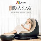 懶人沙發單人休閒豆袋臥室榻榻米便攜充氣床陽台折疊簡易坐墊躺椅 道禾生活館