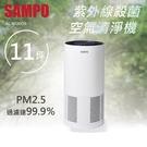 (((全新品))) 聲寶 SAMPO 11坪UV紫外線高效空氣清淨機 AL-BF20CH