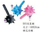 DIY流星錘 買10送1 (棉花另購) 成品約60X31cm 3色可選