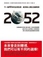 二手書博民逛書店《2052:下一個40年的全球生態、經濟與人類生活總預測》 R2