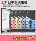 【萌萌噠】Sony Xperia XZ / XZS  新款變形金剛 三防盔甲保護殼 360度旋轉支架 全包手機殼