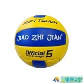 排球中考學生用球初學者訓練排球軟式充氣軟排球【海闊天空】