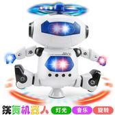 遙控玩具 電動跳舞機器人兒童旋轉會唱歌小男孩子1-2-3-4歲女寶寶禮物玩具—全館新春優惠
