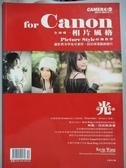 【書寶二手書T6/電腦_XDJ】Camera特刊-攝影與美學也可兼得全球唯一相片風格拍攝教學