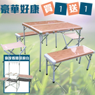 桌子*1+長凳*2+折凳*2 總重量:12KG 附收納袋 竹紋鋁塑面板 質感加倍升級