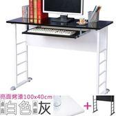 Homelike 查理100x40工作桌亮面烤漆-附鍵盤架 桌面-白 / 桌腳-炫灰