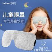 眼罩 意構專業兒童眼罩睡眠遮光透氣 夏季小孩睡覺專用兒童眼罩 米蘭街頭