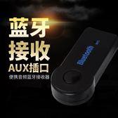 【新年鉅惠】iPhone7手機車載MP3藍芽免提通話汽車AUX音樂播放接收器音頻適配