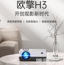 投影儀 歐擎H3家用小型便攜投影電視臥室墻高清1080P投影手機投影一體機 韓菲兒