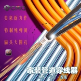 彈簧穿線器管道穿線鋼絲引線器拉線器電工神器網線電線穿管器YYP 琉璃美衣