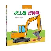 交通工具繪本:挖土機(好神氣)