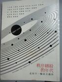 【書寶二手書T3/社會_LMO】秩序繽紛的年代-走向下一輪民主盛世(1990-2010)_吳介民