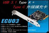 [地瓜球@] 銀欣 SilverStone ECU03 USB 3.1 Type A+Type C 外接擴卡