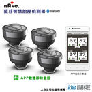 【nAve】全藍芽胎壓偵測器(手機監測)...