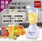 SANLUX 三洋 玻璃果汁機/調理機(1.5L不鏽鋼刀果汁機) SM-G918【免運直出】