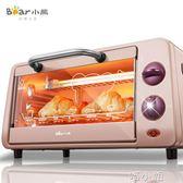 烤箱家用 迷你 多功能電烤箱 烘焙小烤箱 220V igo220 igo