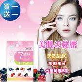 【買一送一】Befinso 7仙莓膠原蛋白C錠