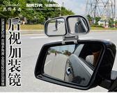汽車倒車后視鏡小圓鏡輔助鏡 看后輪盲區盲點雙鏡片廣角鏡大視野