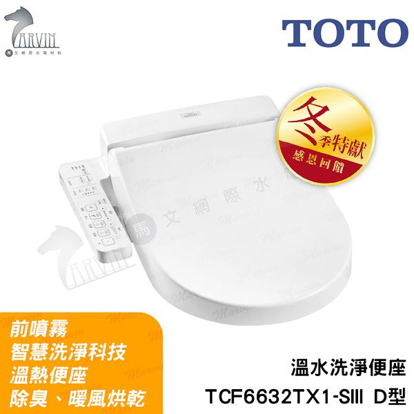 《TOTO》TCF6632TX1 SIII D型 溫水洗淨便座 WASHLET全系列暖心優惠價