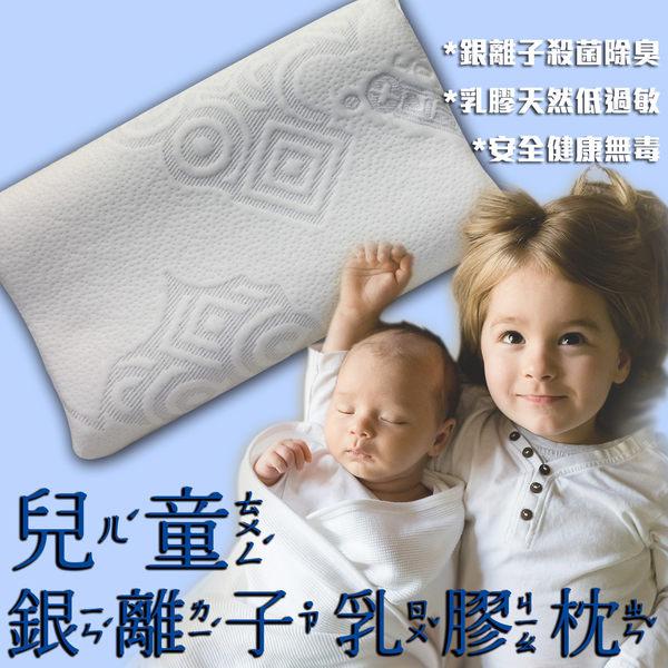 【嘉新名床】銀離子兒童乳膠枕《附銀離子枕套+隨機卡通布套》