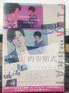 挖寶二手片-0B01-477-正版DVD-日片【紅的告別式】-中島裕翔*菅田將暉(直購價)