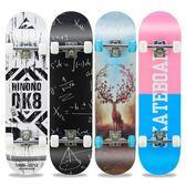 滑板初學者青少年公路刷街成人兒童男女生四輪專業滑板車  NMS樂活生活館