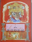 【書寶二手書T4/少年童書_ZJT】老鼠娶新娘_張玲玲