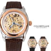 Valentino范倫鐵諾 雙面鏤空自動上鍊機械手錶腕錶 南極光指針【NE1297】
