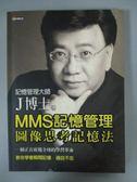 【書寶二手書T7/心理_JNC】MMS記憶管理_蔡煒震