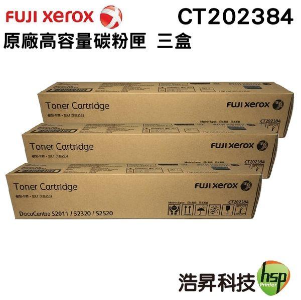 【三支組合 ↘8290元】Fuji Xerox CT202384 黑色 原廠碳粉匣 適用 DC S2520 S2320 2520 2320