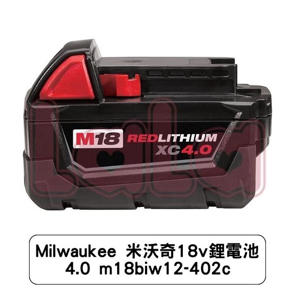 Milwaukee 米沃奇18v鋰電池 4.0 m18biw12-402c