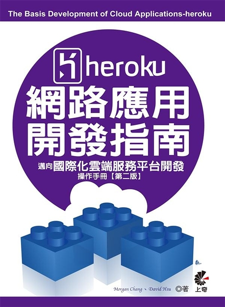 Heroku網路應用開發指南(The Basis Development of Cloud Applications-Herok..