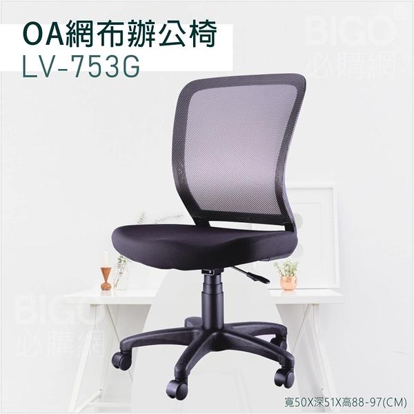 ▶辦公嚴選◀ LV-753G灰 OA網布辦公椅 電腦椅 主管椅 書桌椅 會議椅 家用椅 透氣網布椅 滾輪椅