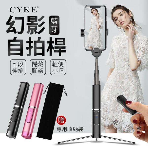 【A0523】CYKE幻影自拍桿 手機三腳架 自拍神器 自拍腳架 手機腳架 直播架 自拍桿 自拍棒