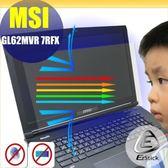 ® Ezstick 抗藍光 MSI GL62MVR 7RFX 防藍光螢幕貼 (鏡面或霧面)