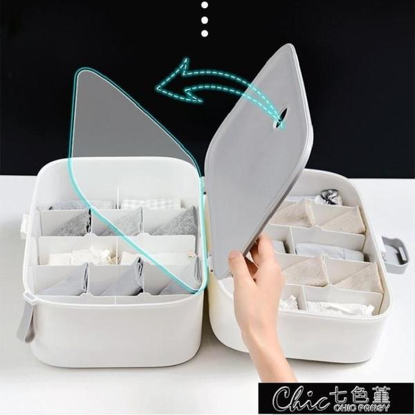 收納盒 內衣收納盒塑料收納箱文胸內褲襪子儲物抽屜式整理箱宿舍收納神器