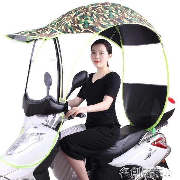 電動車擋風罩 電動摩托車遮雨蓬棚新款電瓶車擋風罩擋雨透明全封閉遮陽防曬雨傘 名創家居館DF