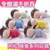 阿松   睡覺系列 玩偶 趴睡 おそ松さん 小松先生 六胞胎 可愛 玩偶 【小福部屋】