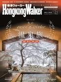 Hong kong Walker 2月號/2019 第148期
