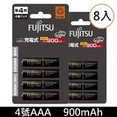 【免運費+贈電池收納盒】富士通 HR-4UTHC(4B) 900mAh 低自放鎳氫4號AAA可回充500次充電電池(日本製)x8顆