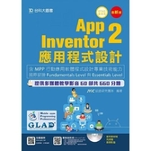 App Inventor2應用程式設計(含MPP行動應用軟體程式設計專業技術能力