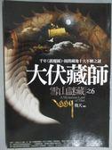 【書寶二手書T9/一般小說_KMR】大伏藏師(6)雪山謎藏_飛天