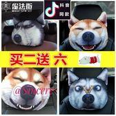 3D汽車頭枕平頭座椅頸枕車用狗頭車載護頸枕頭汽車內飾用品 魔法街