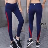 【YPRA】瑜伽運動褲女 跑步長褲 彈力 高腰 提臀 健身褲 緊身褲