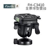 【聖影數位】Faith 輝馳  FH-C3410 專業球型雲台 ( 球體 360度全景 ) 12期0利率 免運